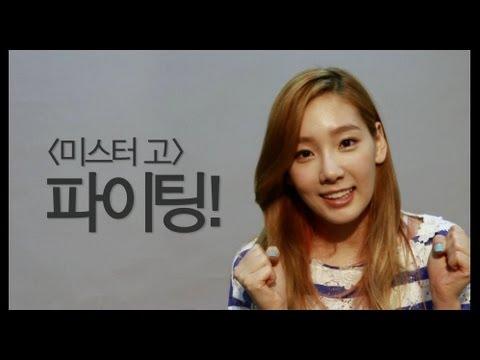 TaeYeon 태연 of Girls' Generation_'BYE' (Movie '미스터 고(Mr. GO)' OST )_Interview