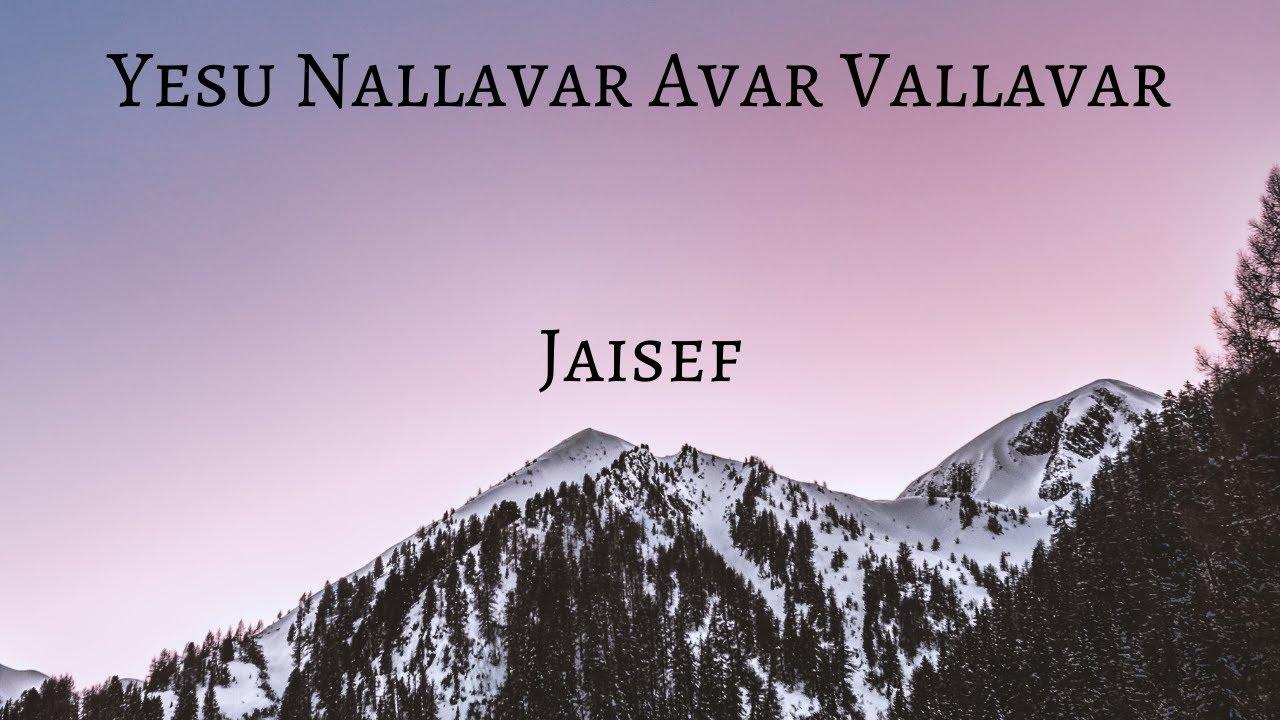 Yesu Nallavar Avar Vallavar | Praise and Worship song | Jaisef | VOICE OF CHRIST JESUS