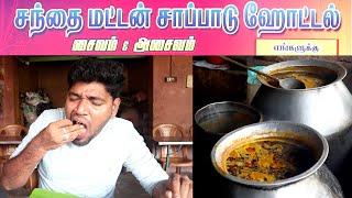 100 ரூபாய்க்கு அளவில்லா மட்டன் விருந்து | 35 Years old Santhai Mutton Saapadu Hotel