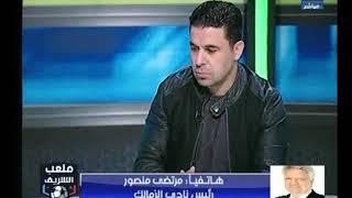 """ملعب الشريف   أول تعليق من """"مرتضي منصور"""" علي رأيه في """"ايهاب جلال"""" ونتائج الزمالك"""