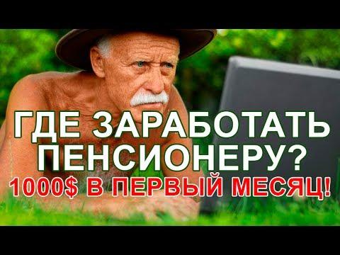 Как заработать пенсионеру? Где заработать пенсионеру в интернете?