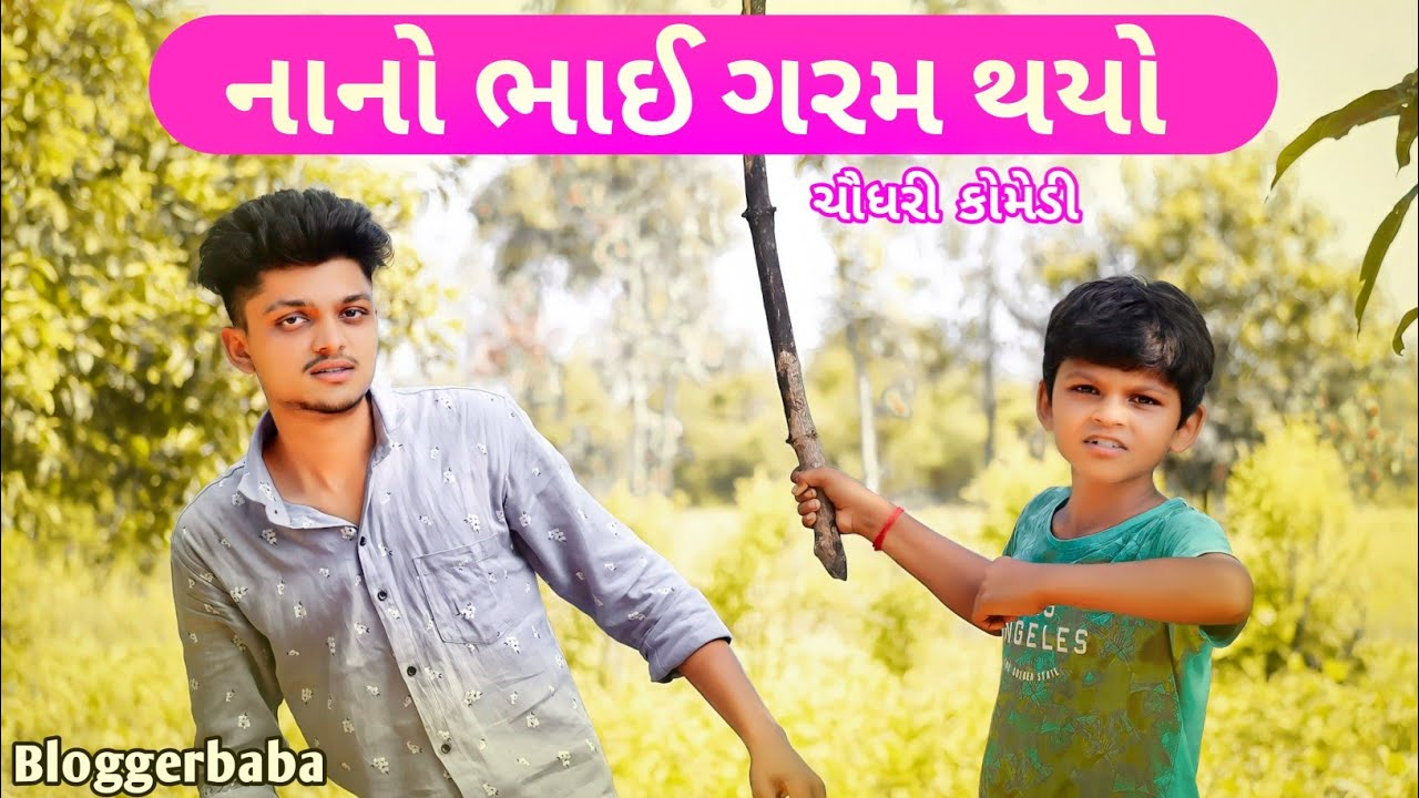 નાનો ભાઈ ગરમ થયો | Chaudhari comedy | Adivasi comedy Gj26 ni dhamal || gj 26
