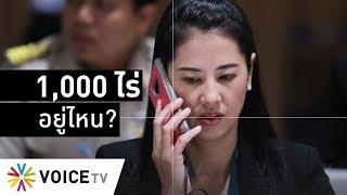 Wake Up Thailand - 1,000 ไร่ ปารีณาหายไปไหน?
