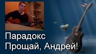 Песни под гитару. Парадокс - Прощай, Андрей (cover)