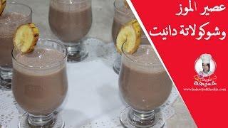 عصير الموز وشوكولاتة دانيت | banana and chocolate juice