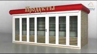 Модульные здания Магазин «Модуль»(Компактный торговый павильон с легкостью разместится в оживленных местах. Стильное декоративное оформлен..., 2016-02-11T02:14:56.000Z)