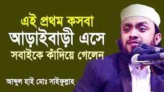 এই প্রথম কসবা আড়াইবাড়ী এসে সবাইকে কাঁদিয়ে গেলেন। Abdul Hi Muhammad Saifullah new waz 2020