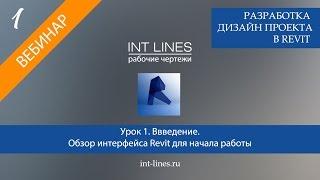 Урок 1. Дизайн интерьера в Revit. Обзор интерфейса и навигации.
