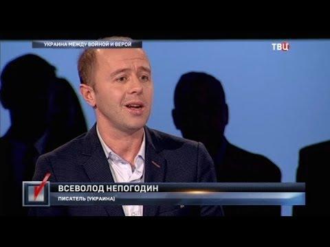 Украина между войной
