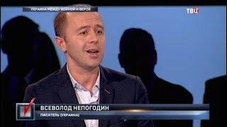 Украина между войной и верой. Право голоса