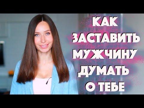 ОН БУДЕТ ДУМАТЬ ТОЛЬКО О ТЕБЕ ;)