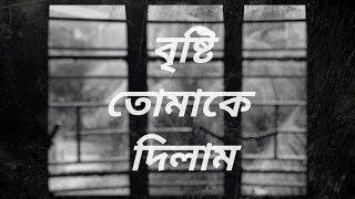 Brishti Tomake Dilam | Debdeep | Pritam | Cover | Srikanta Acharya