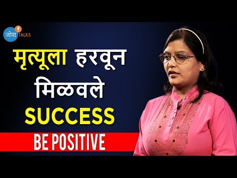 यशाचा कानमंत्र 'Be Positive' I Pallavi Chive I Josh Talks Marathi