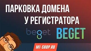 парковка домена у регистратора Beget