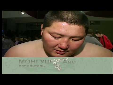 "III-ий Турнир ""Борец вызывает"". Осень 2005. Аяс Монгуш."