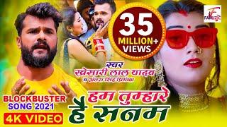 #VIDEO   #Khesari Lal Yadav   Hum Tumhare Hain Sanam   #Antra Singh   New Bhojpuri Song 2021
