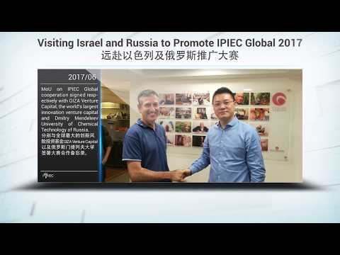IPIEC Global 2017 Review of Highlights, International Startup Contest Organized by WTOIP
