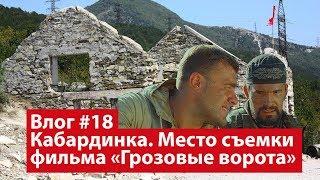 """Влог #18. Кабардинка. Где снимали фильм """"Грозовые ворота""""?"""