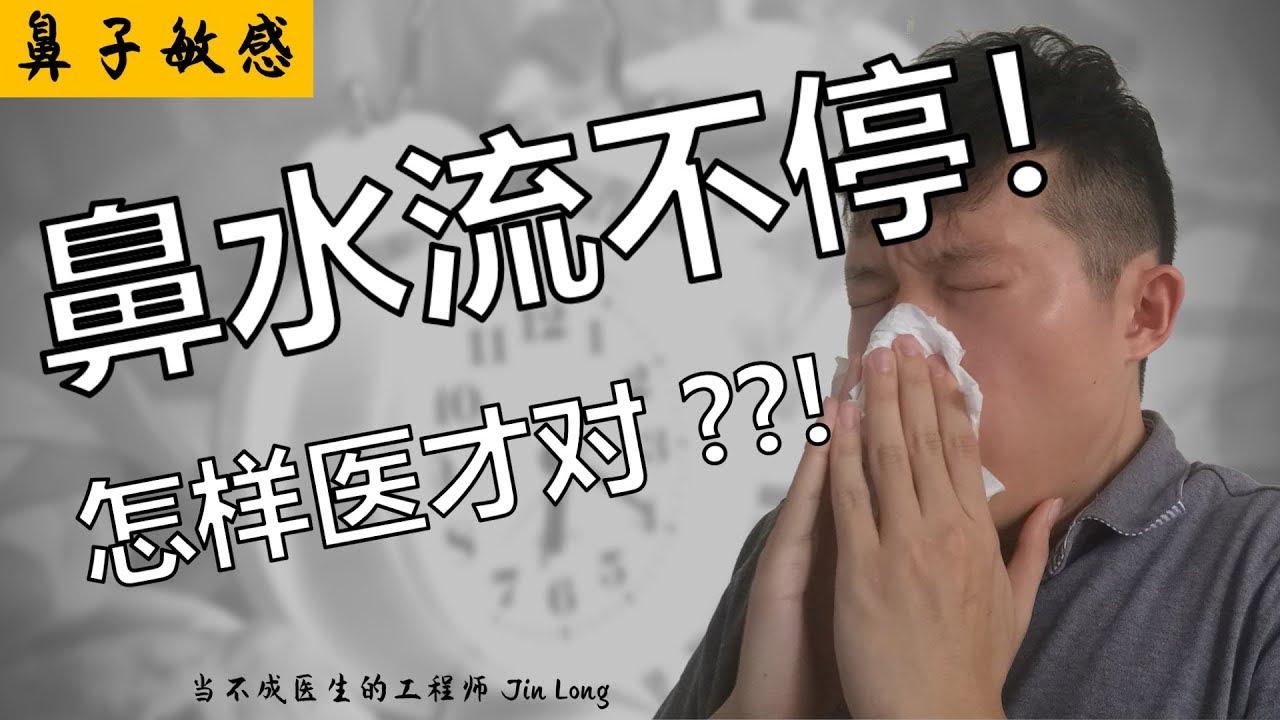 鼻子敏感: 鼻水流不停。怎么治才對?2 星期見效 - YouTube