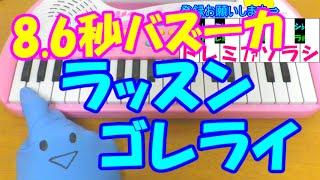 大人気8.6秒バズーカの【ラッスンゴレライ】を曲にしてみました!簡単ド...
