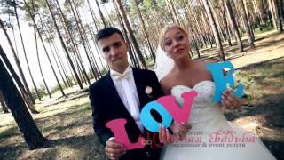 Свадебный клип. Оксана & Сергей(Агентство