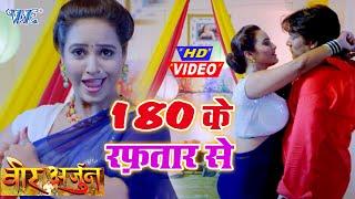 #Video - 180 Ke Raftaar Se I 180 के रफ्तार सेI #Veer Arjun 2020 Bhojpuri Superhit Movie Song
