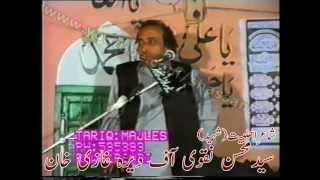Shair-e-Ahlebait Syed Mohsin Naqvi of D.G Khan | Darbar Shah Chan Charagh, Rawalpindi