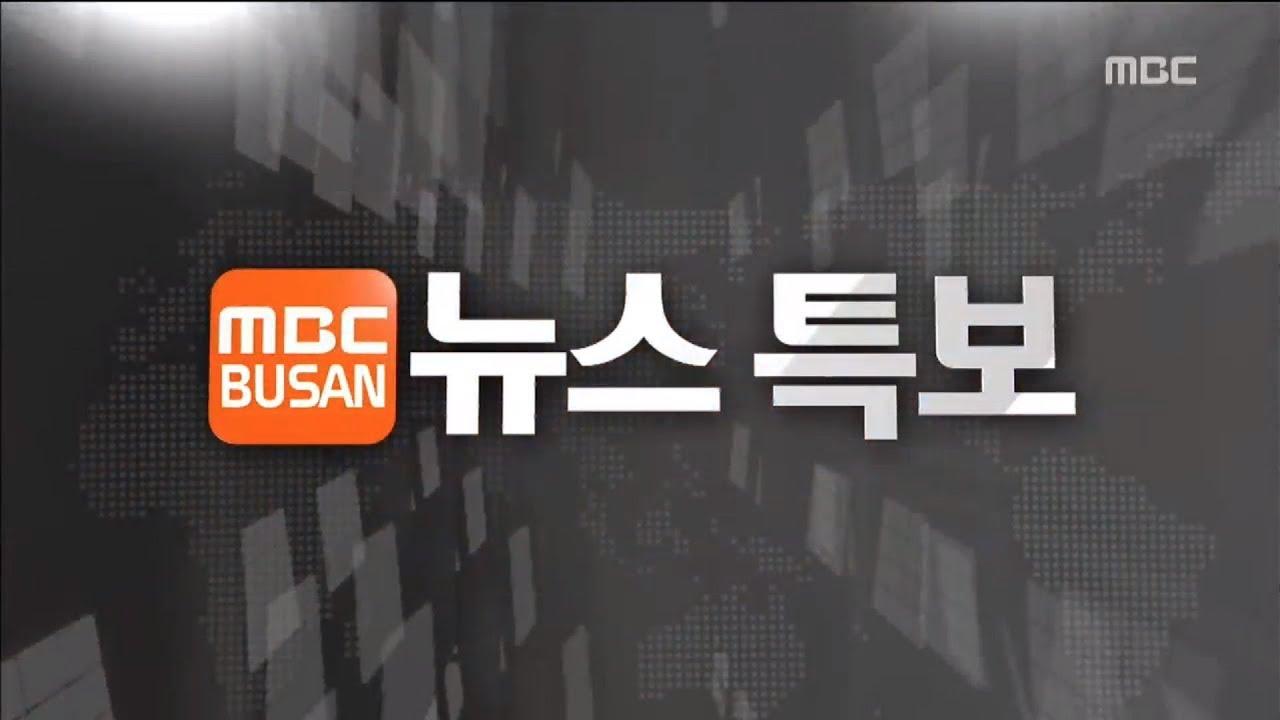 Download 부산MBC 뉴스특보 20200825