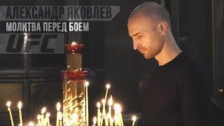 Александр Яковлев: