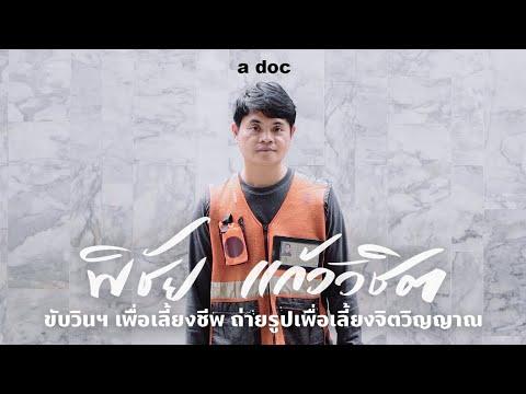 ขับวินฯ เพื่อเลี้ยงชีพ ถ่ายรูปเพื่อเลี้ยงจิตวิญญาณ - พิชัย แก้ววิชิต   a doc