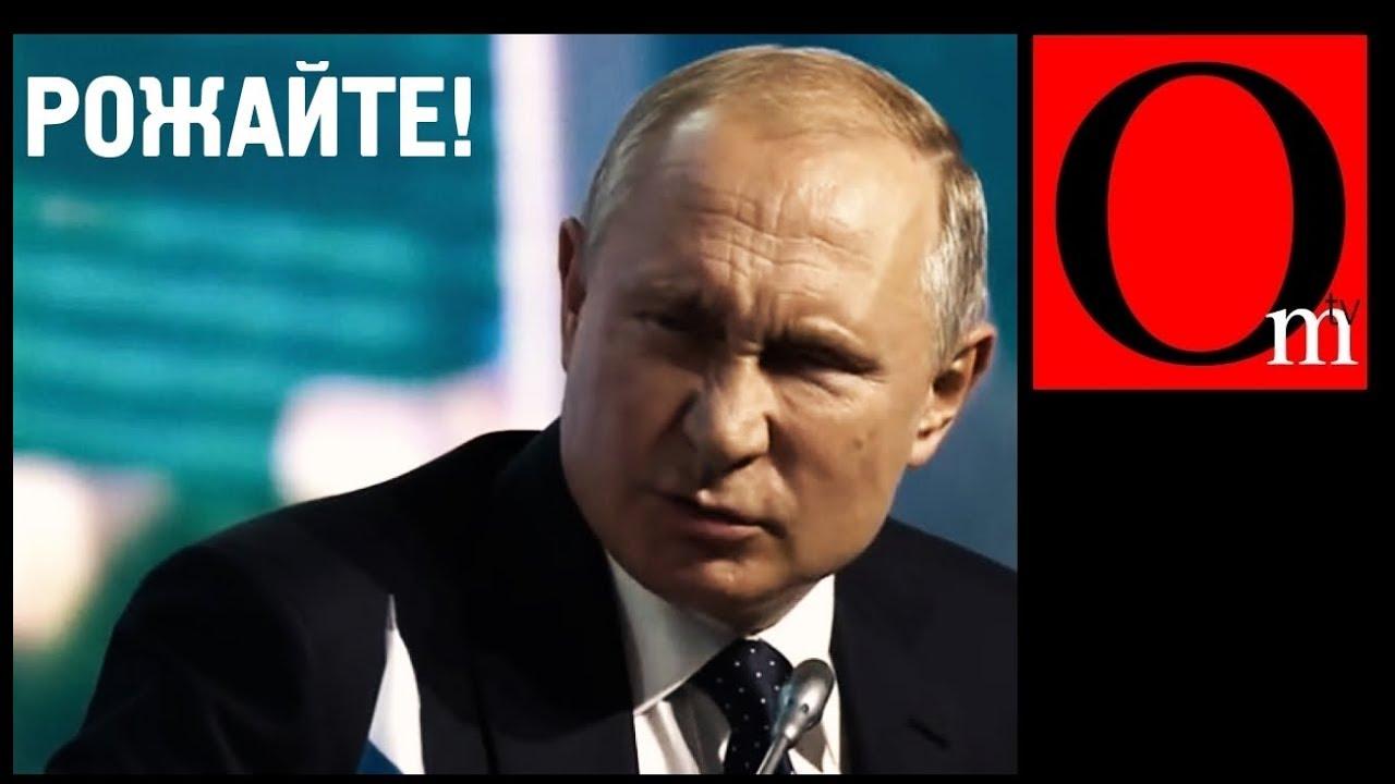Путин приказал размножаться! А потом в рай!