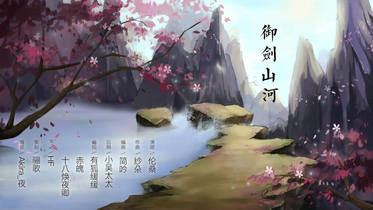 【倫桑原創】Lun Sang    御劍山河
