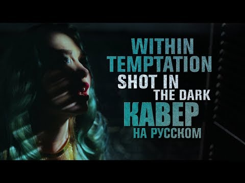 Within Temptation - Shot In The Dark | кавер на русском