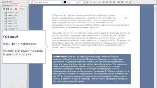 Перевод HTML-файлов в CHM Editor