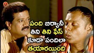 పంది బిర్యానీ తిని తిని ఫేస్ కూడా పందిలా తయారయింది - 2018 Telugu Movie Scenes - Dandupalyam 3 Movie