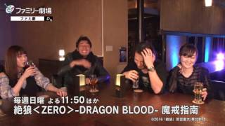 ファミリー劇場限定で放送されている「絶狼-DRAGON BLOOD‐魔戒指南」! ...