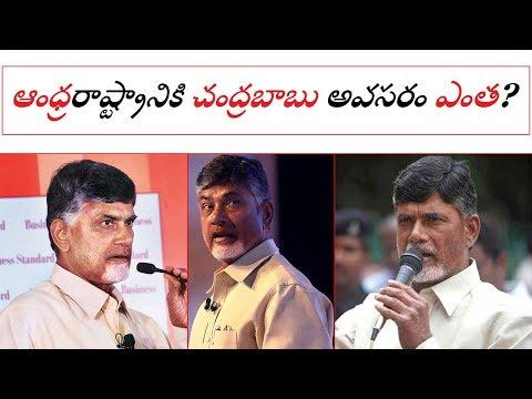 ఆంధ్రరాష్ట్రానికి చంద్రబాబు అవసరం ఎంత? | Chandrababu Need For Andhra Pradesh Development |