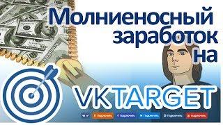 Аналог vktaret | Сайты похожие на vktarget | YBK3GFePtBk Заработок на социальных сетях