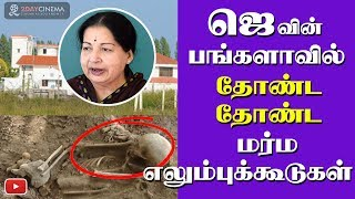 More and more skeleton remains found at Jaya's house - 2DAYCINEMA.COM