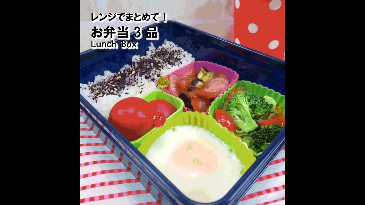 お弁当3品|時短シリーズ 簡単レシピ