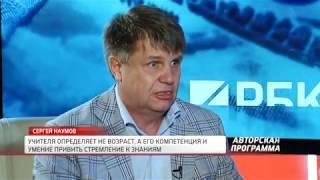 Молокин. Главное (Сергей НАУМОВ,  Министр образования Нижегородской области)