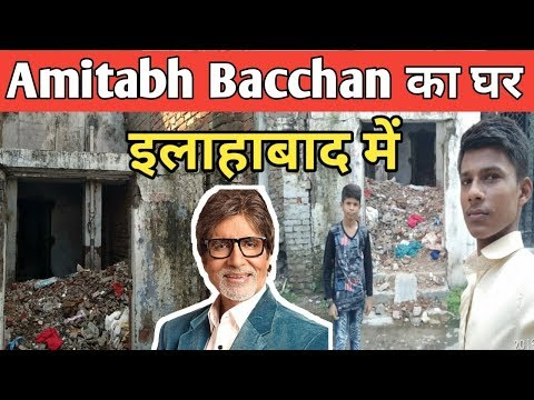 Amitabh Bacchan House In Allahabad | Amitabh Bacchan ka Ghar  | Amitabh Bacchan Old House in Allahab