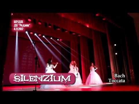 SILENZIUM. Bach - Toccata. 4.11.2017. Бердск.