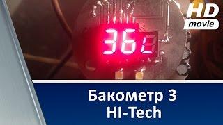 Бакометр 3 для 2107 или Датчик уровня топлива 3 (ДУТ 3)