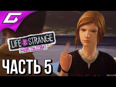 LIFE is STRANGE 2: Before the Storm Ep.2 ➤ Прохождение #5 ➤ ХРЕНОВЫЕ ПОСЛЕДСТВИЯ