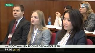 40 будущих госслужащих РФ пройдут обучение в Казахстане