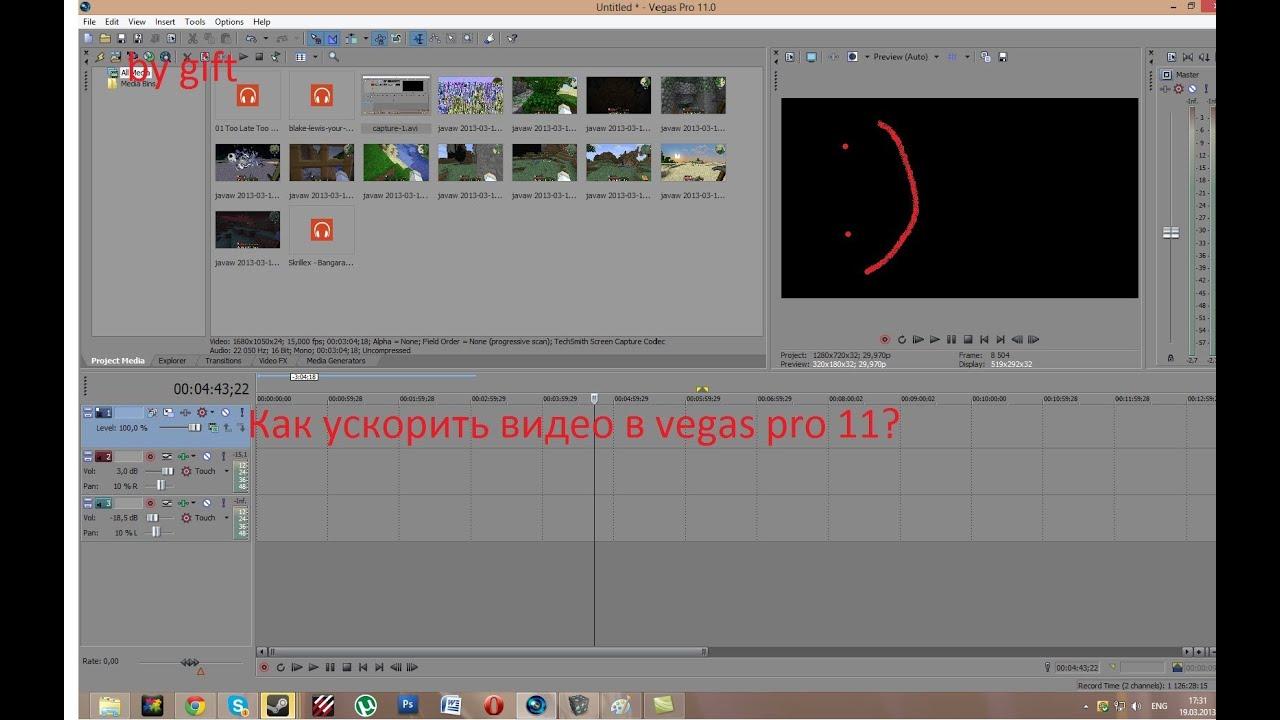Как ускорить видео в сони вегас про 13 - a0083