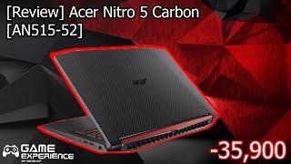 [Review] Acer Nitro 5 Carbon [AN515-52:71XG] Notebook Gaming ราคาสุดคุ้ม
