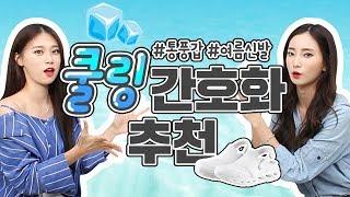 [뽀너스 간호화] 통풍갑! 여름 간호화 추천! 쿨링 간…