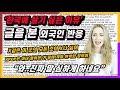 한국 살기 싫은 이유 외국인의 글을 본 외국인의 반응